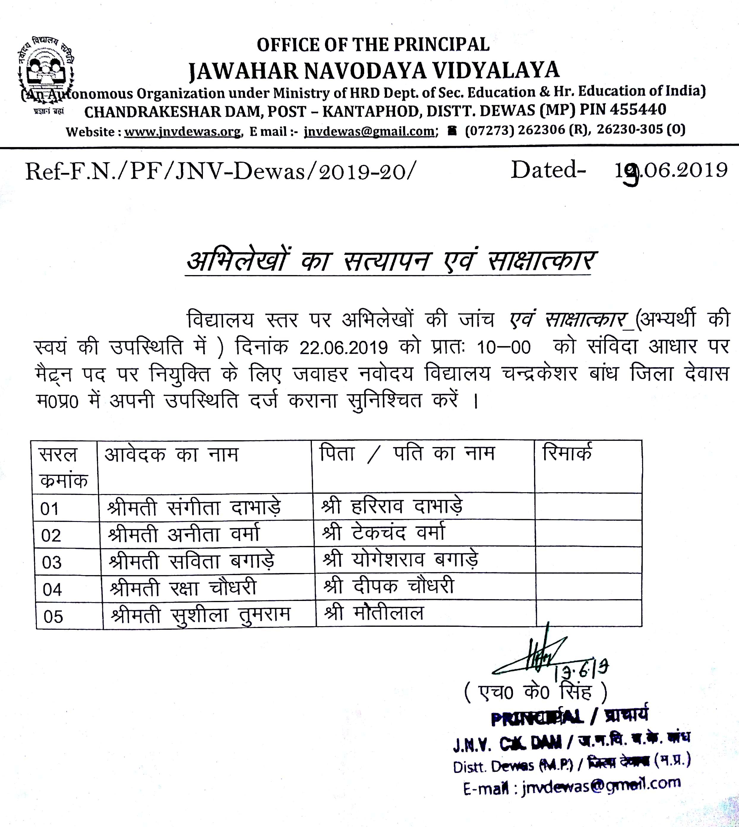 Jawahar Navodaya Vidyalaya Dewas :: Home Page